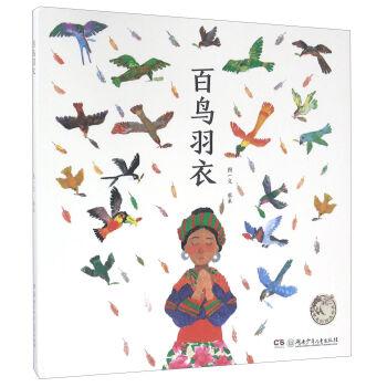 蔡皋的绘本世界 百鸟羽衣(附导读手册1本)