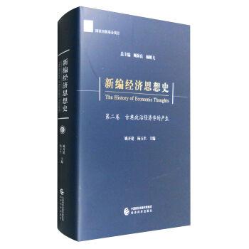 新编经济思想史(第二卷)--古典政治经济学的产生