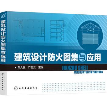 建筑设计防火图集与应用