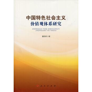 中国特色社会主义价值观体系研究
