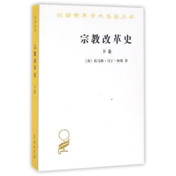 汉译世界学术名著丛书:宗教改革史(下卷)