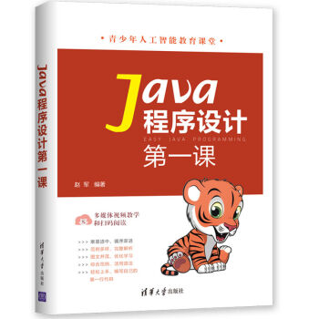 Java程序设计第一课
