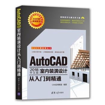 AutoCAD 2018中文版室内装潢设计从入门到精通(CAX工程应用丛书)