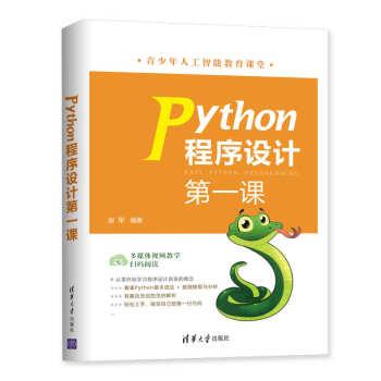 Python程序设计第一课