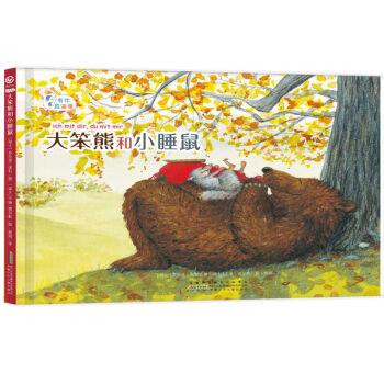 有你真温暖:大笨熊和小睡鼠
