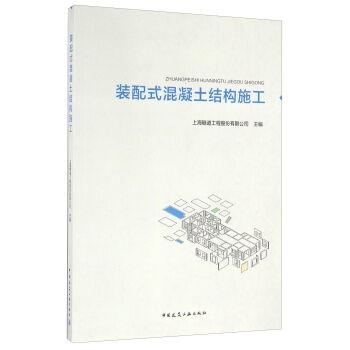 装配式混凝土结构施工