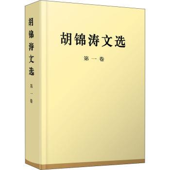 胡锦涛文选(第一卷)(精装本)