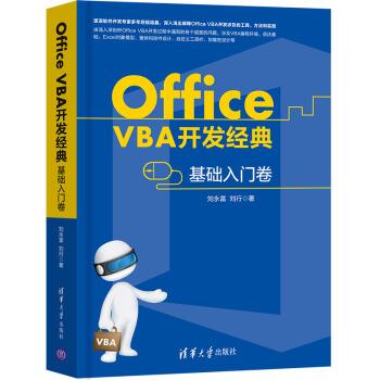 Office VBA开发经典——基础入门卷