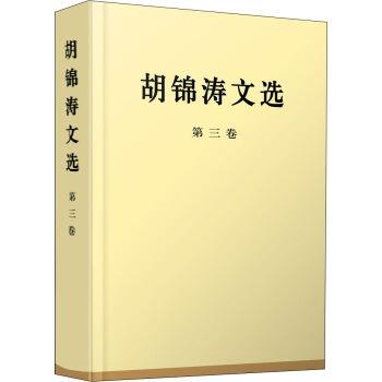 胡锦涛文选(第三卷)(精装本)