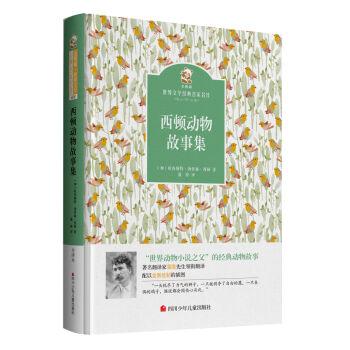 名家名译 金熊猫世界文学经典:西顿动物故事集