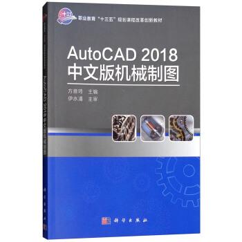 AutoCAD2018中文版机械制图