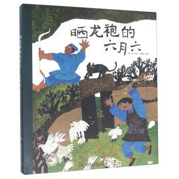 蔡皋的绘本世界 晒龙袍的六月六(附导读手册1本)