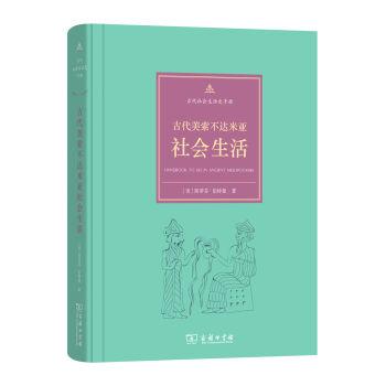 古代社会生活史手册:古代美索不达米亚社会生活
