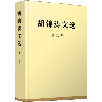 胡锦涛文选(第二卷)(特精装)