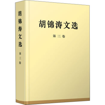 胡锦涛文选(第三卷)(特精装)