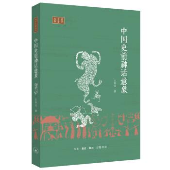 中国史前神话意象研究