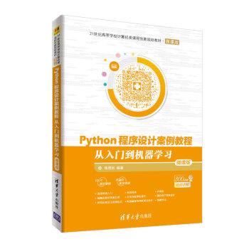 Python程序设计案例教程——从入门到机器学习(微课版)