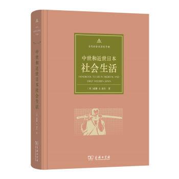 古代社会生活史手册:中世和近世日本社会生活