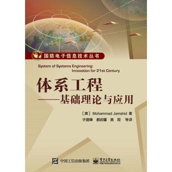 体系工程:基础理论与应用
