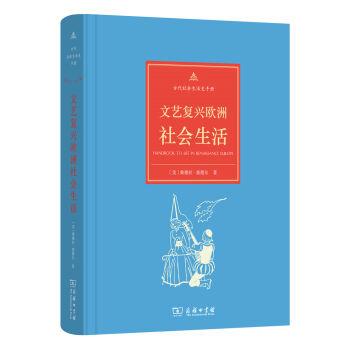 古代社会生活史手册:文艺复兴欧洲社会生活