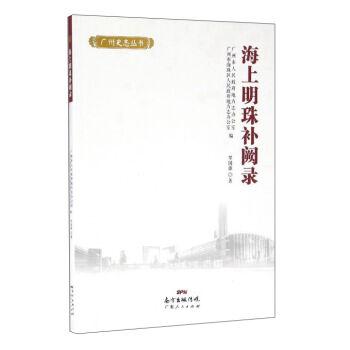 广州史志丛书:海上明珠补阙录