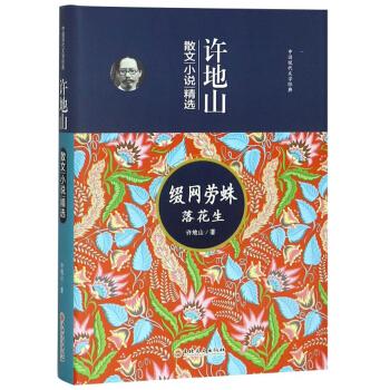 缀网劳蛛落花生(许地山散文小说精选)(精)/中国现代文学经典