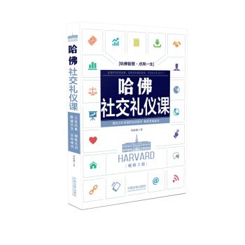 哈佛社交礼仪课(畅销3版)