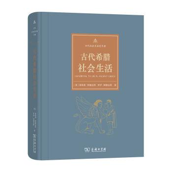 古代社会生活史手册:古代希腊社会生活