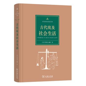 古代社会生活史手册:古代埃及社会生活