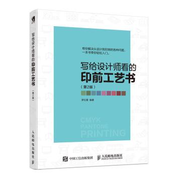写给设计师看的印前工艺书 (第2版)
