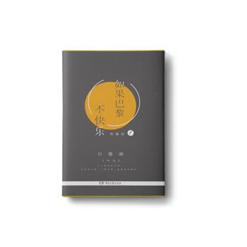 如果巴黎不快乐 单册典藏版 第1册
