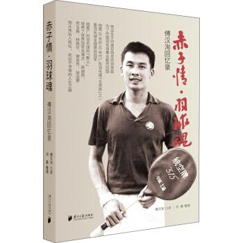 赤子情 羽球魂——傅汉洵回忆录