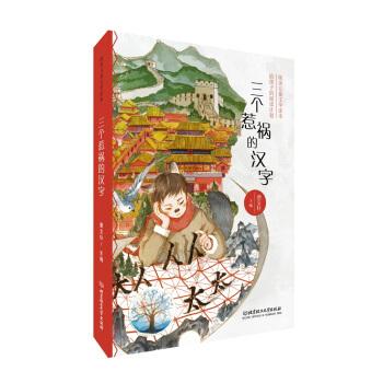 三个惹祸的汉字:曹文轩给孩子的阅读计划
