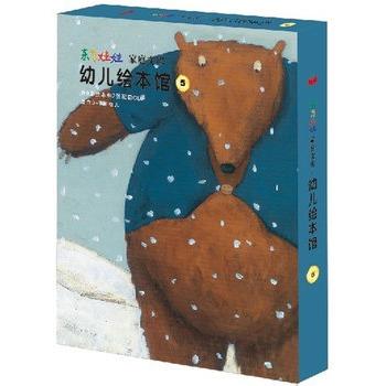 东方娃娃家庭文库·幼儿儿绘本馆5(全9册)