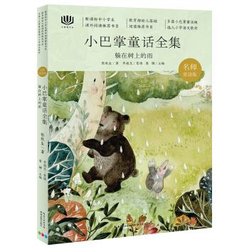 心阅读文丛·小巴掌童话全集:躲在树上的雨