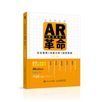 正在发生的AR 增强现实 革命 完全案例 深度分析 趋势预测