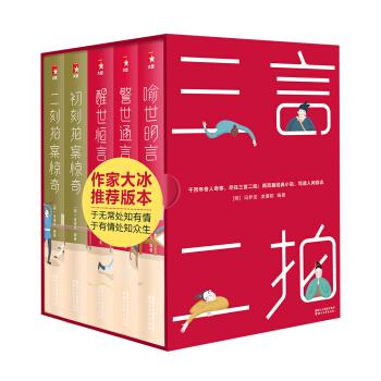 三言二拍典藏版套装(套装共5册)