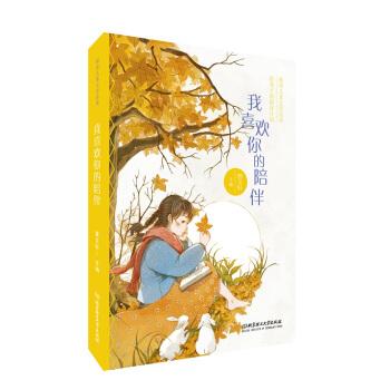 我喜欢你的陪伴:曹文轩给孩子的阅读计划