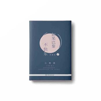 如果巴黎不快乐 单册典藏版 第2册
