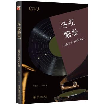 冬夜繁星:古典音乐与唱片札记