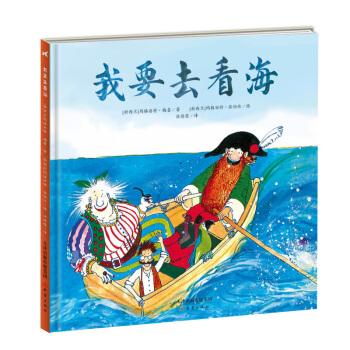 新蕾精品绘本馆:我要去看海(精装)