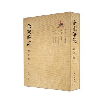 全宋笔记第八编(九)