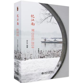 忆江南 湖山日历2018