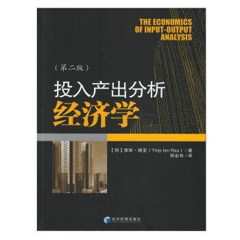 投入产出分析经济学(第二版)
