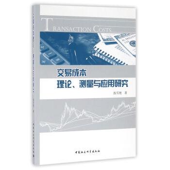 交易成本理论、测量与应用研究