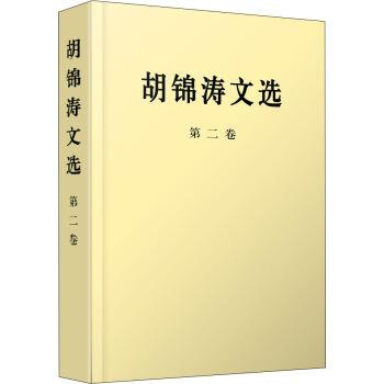 胡锦涛文选(第二卷)