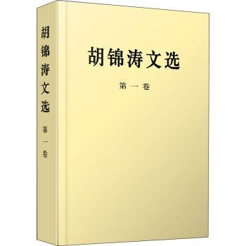 胡锦涛文选(第一卷)