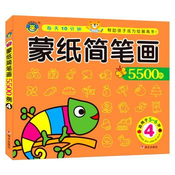 蒙纸简笔画5500例 4