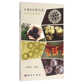 中国的块菌(松露)