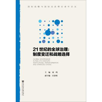 21世纪的全球治理:制度变迁和战略选择
